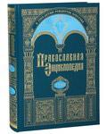 Православная энциклопедия. Том 32