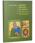 В поисках Лика Христа — путь иконописца. Seeking the face of christ-The Way of an Iconographer. Debra Lyn Korluka