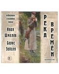 Диск (MP3) Река времен. Избранная духовная проза. Иван Шмелев. Борис Зайцев