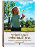 Пустите детей приходить ко мне... Поучения о религиозном воспитании детей. Епископ Екатеринбургский и Ирбитский Ириней (Орда). Цвет в ассортименте