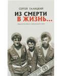 Из смерти в жизнь... Советские солдаты России. Сергей Галицкий