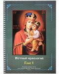 Ирмологий нотного пения древних распевов в гармонизации Н.Н.Римского-Корсакова. Глас 1