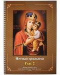 Ирмологий нотного пения древних распевов в гармонизации Н.Н.Римского-Корсакова. Глас 2