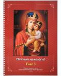 Ирмологий нотного пения древних распевов в гармонизации Н.Н.Римского-Корсакова. Глас 3