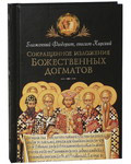 Сокращенное изложение Божественных догматов. Блаженный Феодорит, епископ Кирский