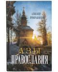 Азы Православия. Александр Преображенский