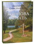 Каинова печать. Протоиерей Савва Михалевич