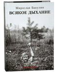 Всякое дыхание. Мирослав Бакулин