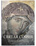 Святая София. Константинополь. (Малотиражное издание)