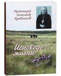 Исповедь жизни. Протоиерей Александр Кривоносов