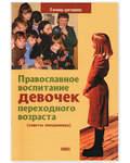 Православное воспитание девочек переходного возраста. Священник Виктор (Грозовский).