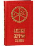Службы Светлой Седмицы. Русский шрифт