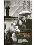 Хранители веры. О жизни церкви в советское время. Ольга Гусакова