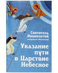 Указание пути в Царствие Небесное. Святитель Иннокентий, митрополит Московский