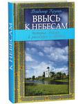 Ввысь к небесам. История России в рассказах о святых. Владимир Крупин