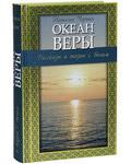 Океан веры. Рассказы о жизни с Богом. Наталия Черных