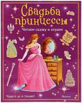 Свадьба принцессы. Читаем сказку и играем. 100 многоразовых наклеек