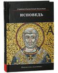 Исповедь. Святой блаженный Августин