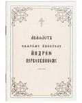 Акафист святому апостолу Андрею Первозванному. Церковно-славянский шрифт