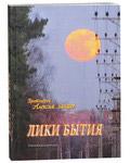Лики бытия. Стихотворения. Протоиерей Алексий Зайцев
