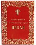 Последование во Святую и Великую неделю Пасхи. Церковно-славянский шрифт