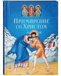 Примирение со Христом. Сергей Михайлович Масленников