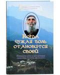 Когда чужая боль становится своей. Жизнеописание и наставления схимонаха Паисия Святогорца