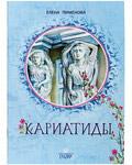 Кариатиды. Елена Пименова