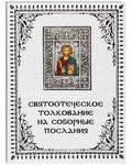 Святоотеческое толкование на соборные послания