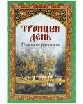 Троицын день. Троицкие рассказы