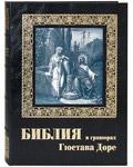 Библия в гравюрах Гюстава Доре. Кожаный переплет