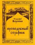 Преподобный Серафим. Т. Воронин