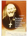 Последний духовник преподобного Серафима Вырицкого. В. П. Филимонов