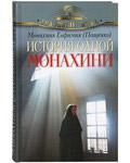 История одной монахини. Монахиня Евфимия (Пащенко)