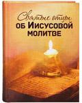 Святые отцы об Иисусовой молитве
