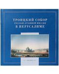 Троицкий собор русской духовной миссии в Иерусалиме (Альбом)
