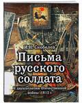 Письма русского солдата. К двухсотлетию Отечественной войны 1812 г. И. Н. Скобелев