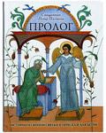 Пролог. Истории из жизни святых в пересказе для детей. Священник Петр Поляков
