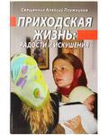 Приходская жизнь: радости и искушения. Священник Алексий Плужников