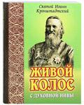 Живой колос с духовной нивы. Выписки из дневников. Святой Иоанн Кронштадтский