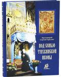 Под сенью Тихвинской иконы. Протоиерей Сергий Гарклавс