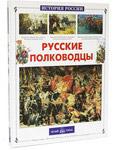 Русские полководцы. Ю. Н. Лубченков