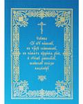 Служба Господу Богу нашему, в Троице славимому, в память Крещения Руси, и святому равноапостолу , Великому князю Владимиру. Церковно-славянский шрирфт