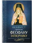 Акафист святителю Феофану Затворнику