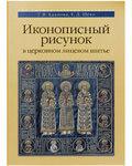 Иконописный рисунок в церковном лицевом шитье. Учебно-методическое пособие. Т. В. Адамова, Е. Д. Шеко