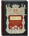 Пчела, или Главы поучительные из Писания, святых отцов и мудрых мужей