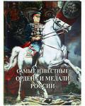 Самые известные ордена и медали России