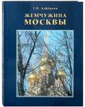 Жемчужина Москвы. Г. В. Алферова