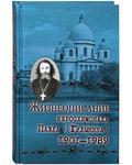 Жизнеописание иеросхимонаха Павла (Гулынина) 1901-1989