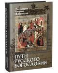 Пути русского богословия. Протоиерей Георгий Флоровский
